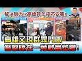 高雄又現群眾鬥毆 警察晾在一旁被當塑膠! 國民大會 20210101 (4/4)