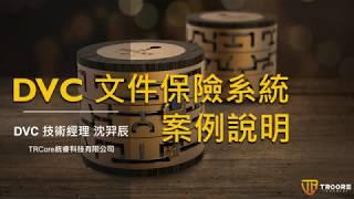 DVC文件保險系統-案例說明影片