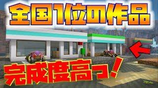 【ドラクエビルダーズ2】ランキングNO1の建築モノマネ!3種のコンビニ作たった!【naotin】 thumbnail