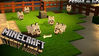 Minecraft: Story Mode - Season Two | ЩЕНОЧКИ | #40
