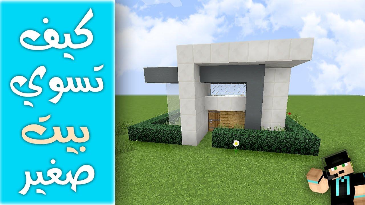 كيف تصنع بيت في ماين كرافت