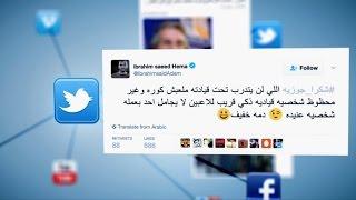 المصري تريند| #شكرا_جوزية.. «إبراهيم سعيد: اللي متدربش معاه ملعبش كورة»
