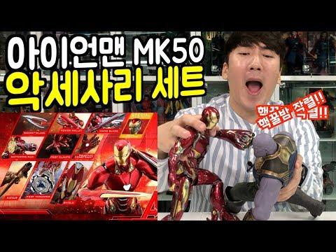 [HotToys] 꿀잼! 마크50 인피니티워 무기 총집합! (180만원 탕진잼..;;)