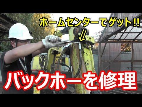 【DIY】重機のホース破裂は部品交換だけで簡単に直せる(/・ω・)/ お急ぎでの部品調達はお近くのホームセンター・ジョイフル本田へ(´▽`*)