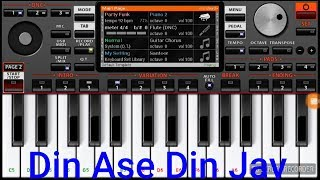 Din Ase Din Jay Tomar Ashay Bengali film Annadata Song piano cover on organ 2019