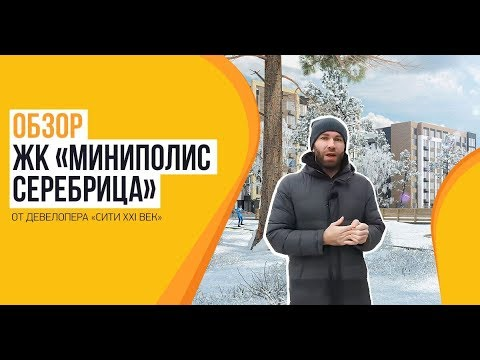 Обзор ЖК «Миниполис Серебрица» от застройщика «Сити-XXI век»