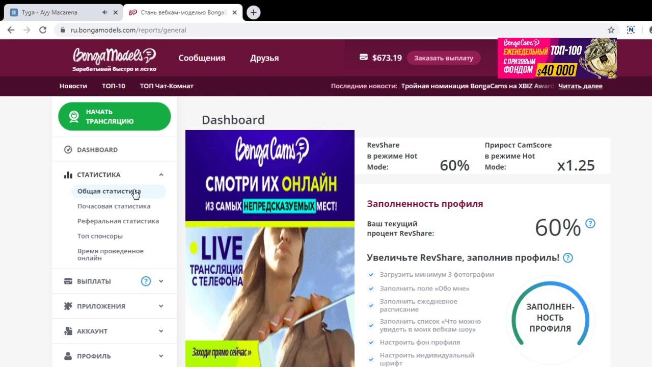 Сайты веб моделей для заработка модели онлайн грозный