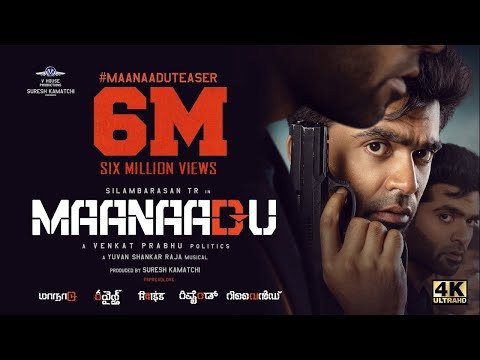 Maanaadu Official Teaser   Rewind   STR   Kalyani   SJ Suryah   Venkat Prabhu   YSR   V House