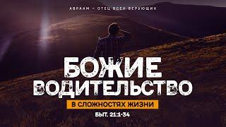Фото Бытие: 48. Божие водительство в сложностях жизни (Алексей Коломийцев)