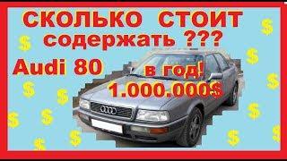 Audi bizning vaqt ichida uni saqlab qolish uchun xarajati Qanday 80 -?!? Ehtimol yaxshiroq Oldin???