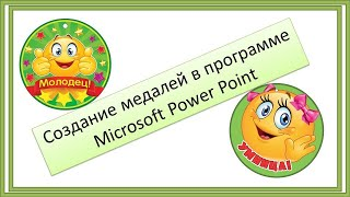 Создание медалей в программе Microsoft Power Point