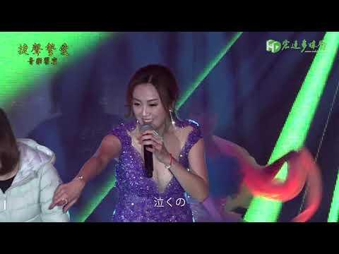 【宏達多媒體傳播】 #喬幼&KIKI小公主 捷聲摯愛音樂饗宴