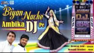 Biyan nache ambika dj pe remix(3d club mix) hemraj