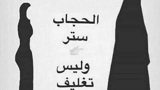 يا ايها النبي قل لازواجك وبناتك ونساء المؤمنين يدنين عليهن من جلابيبهن