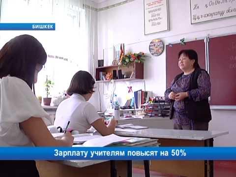 Зарплату учителям повысят на 50%