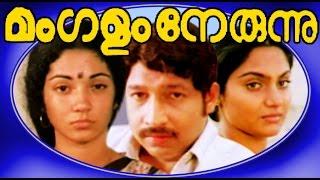 Mangalam Nerunnu | Malayalam Full Movie | Mammootty & Madhavi