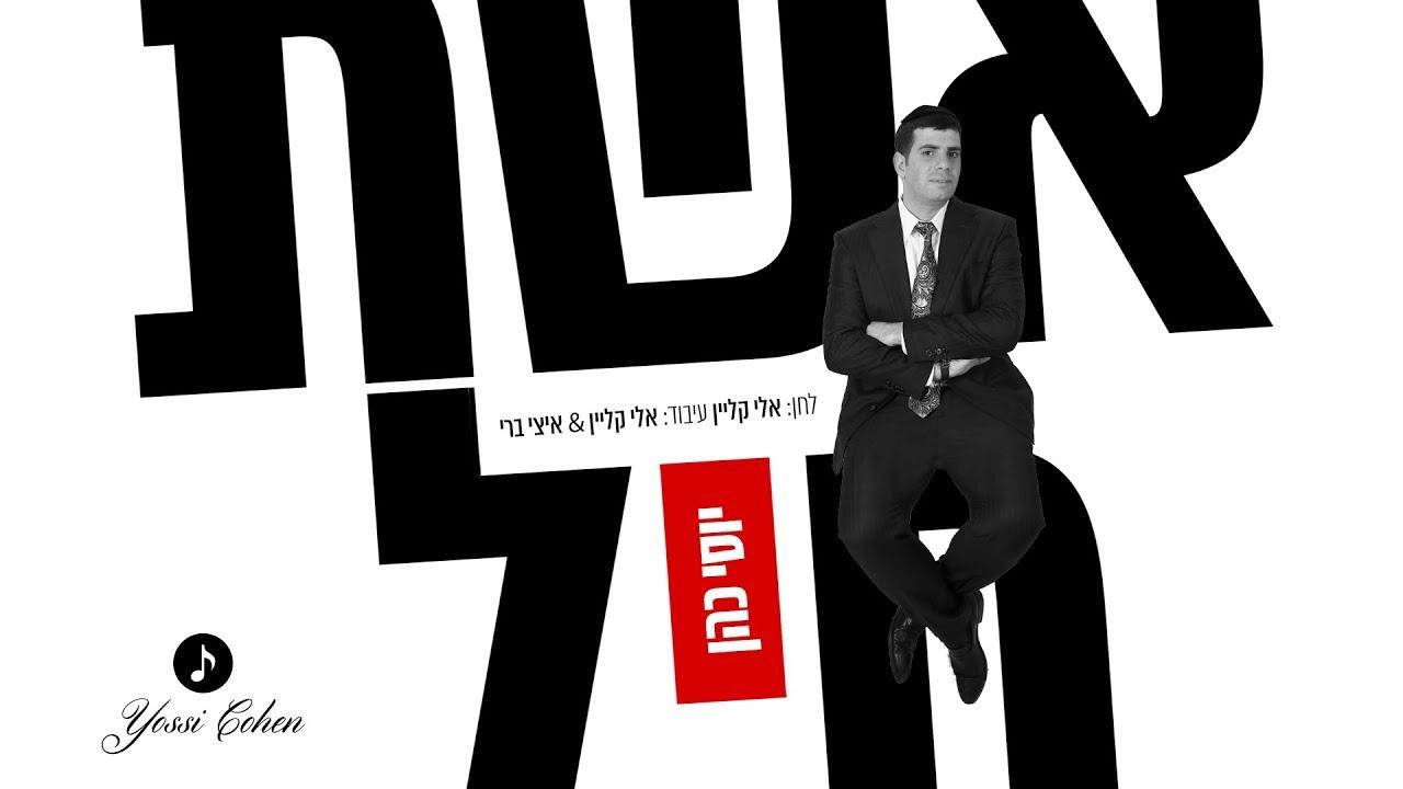 יוסי כהן - אשת חיל | Yossi Kohen - Eishes Chayil