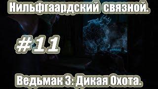 Ведьмак 3: Дикая Охота. Видео прохождение игры. #11 - Нильфгаардский связной.