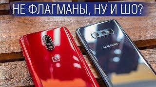 Oneplus 7 и Galaxy S10e - недо-флагманы или все же ТОП Сравнение камер железа батарей и т.д.