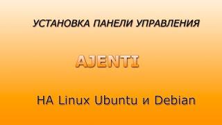 Установка панели Ajenti на Linux Ubuntu и Debian