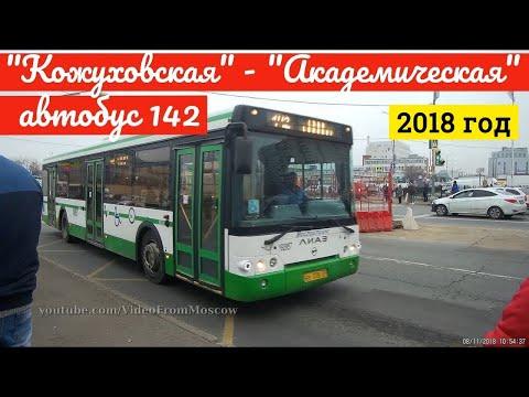 Автобус 142 метро Кожуховская - метро Академическая // 8 ноября 2018