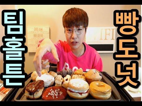 [캐나다]BEGLE - 팀홀튼 도넛!!(빵) [Tim hortons] eating(mukbang)  in  Canada !!