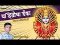 Download Ya Devicha Danka Song - Yellamma Renuka Devi Saundatti Song | Marathi Bhakti Geet MP3 song and Music Video