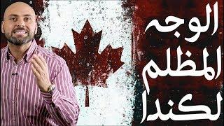 عربي هدد ابنته اذا تحدثت مع صديقها الكندي - فادي يونس