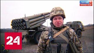США сделали заявление по Донбассу. 60 минут от 12.02.19