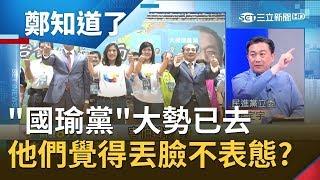 郭台銘成藍小雞最大靠山? KMT開戰