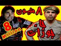 Download Ja Jawazat | جاء جوازات | Official Release MP3 song and Music Video