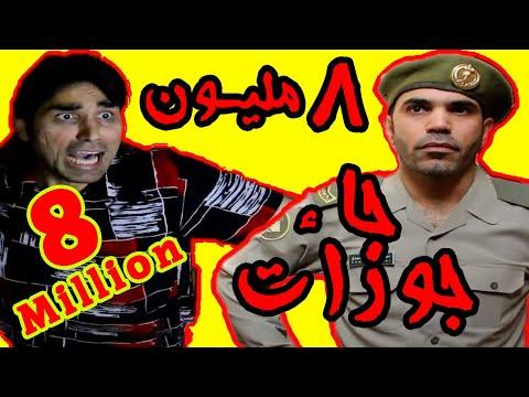Ja Jawazat | جاء جوازات | Official Release