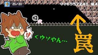 【スーパーマリオメーカー2#83】天井の斜めに要注意!普通に死ぬよ…?【Sup…
