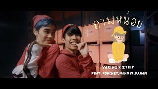 FIN 'N FOAM - ถามหน่อย VARINZ x Z TRIP - feat. PONCHET, NONNY9, KANOM