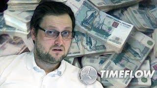 КУПЛИНОВ ПОШЁЛ В БИЗНЕС ► Timeflow #1
