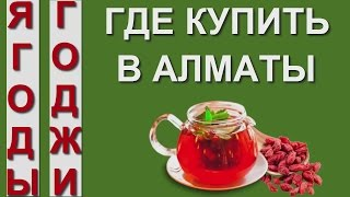 Купить ягоды годжи в Алматы за 1000тг + доставка, спешите!