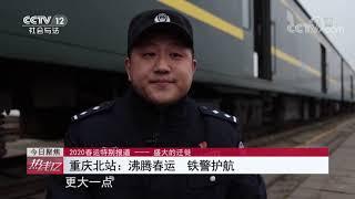 《热线12》 20200121  CCTV社会与法