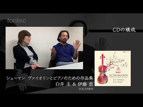 【2020年6月3日発売】白井 圭(ヴァイオリン)&伊藤 恵(ピアノ)Kei Shirai & Kei Itoh /シューマン ヴァイオリンとピアノのための作品集《演奏者によるコメント付》