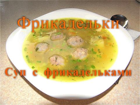 суп фрикадельки рецепт
