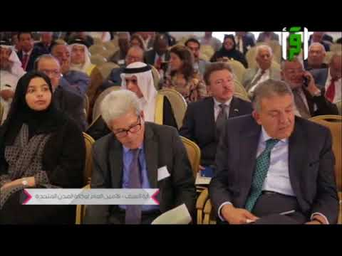 UTA Secretary General Mrs. EYA ESSIF during Arab African Economic Forum