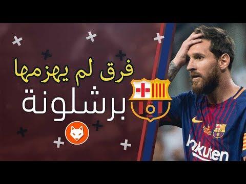 فرق لم يهزمها برشلونة