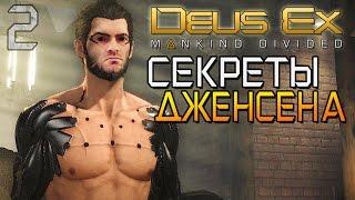 Прохождение Deus Ex Mankind Divided обзор на русском Долгожданное продолжение серии Deus Ex  Плейлист Deus Ex Mankind
