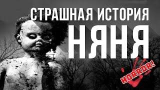 """Страшные Истории """"Няня"""" (Страшные Истории на ночь. Ужасы)"""