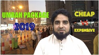 UMRAH Package 2019 | Cheap UMRAH Packages |UMRAH 2019|UMRAH Package|By Hafiz Kashif Mahmood