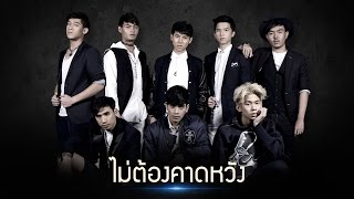 ไม่ต้องคาดหวัง - แชนซ์ ลาแบนดาไทยแลนด์ [Official MV]