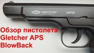 Gletcher APS BlowBack Огляд пневматичного пістолета.