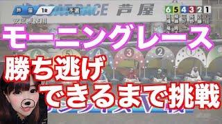 唐津&芦屋のモーニングレースに勝ち逃げできるまで挑戦してみた!〜前編〜