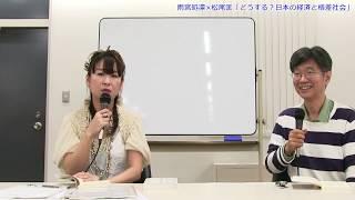 2018/10/7 雨宮処凛×松尾匡「どうする?日本の経済と格差社会」