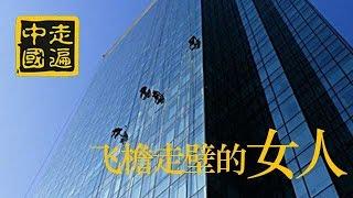 20140919 走遍中国 飞檐走壁的女人