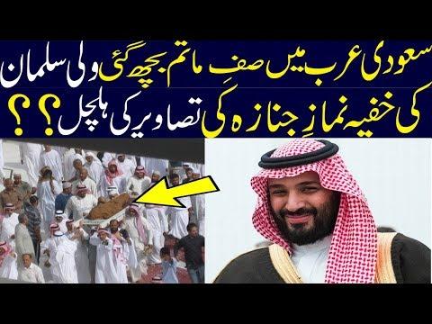 Saudi Wali Muhammad Ahad Bin Salman Nmaz E Jnaza|HD VEDIO|Hindi|URDU|